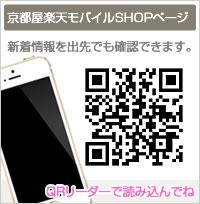 京都屋モバイルページQRコード