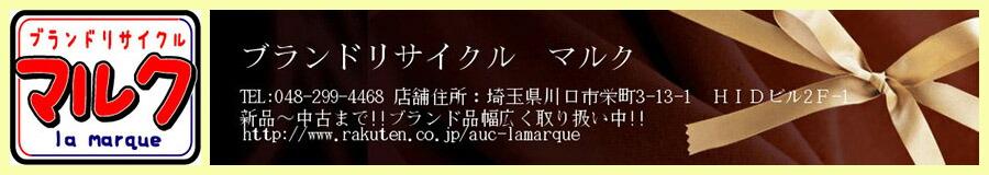 ブランドリサイクル マルク:中古K18・Ptアクセ多数取り扱い☆彡新品天然石もございます*☆彡