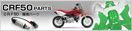 CRF50PARTS��CRF50���ѥѡ���