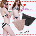2012 in a review for 280 yen ★ Lady's swimsuit inner panties bikinis