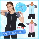 5P13oct13_b for 96 ルモード short-sleeved front zipper Lady's women made in swimsuit Lady's swimsuit fitness swimsuit sports swimsuit separate swimsuit Japan