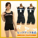 smtg04015P13oct13_b for 78 front zipper ルモードヒップアップ function Lady's women made in swimsuit Lady's swimsuit fitness swimsuit separate swimsuit Japan made in Japan