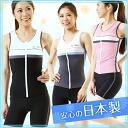 Japan-made water wear women's swimsuit fitness swimwear sports swimwear separates swimsuit Japan made front zipper 71 women's Dancewear switches 5P13oct13_b