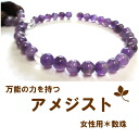 Power stone beads amethyst 8mm ☆( beads / amethyst) fs3gm10P14Nov13