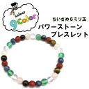 Power Stone (multi stone) 6 mm beads bless ☆ (multi stone) fs3gm10P14Nov13.