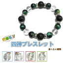 ★★It is ☆ fs3gm10P30Nov13 by nature stone ★ green tiger eye & Chinese Gods of four seasons onyx & crystal ★ luck with money bracelet (there is a slight wound) ★ review special contract