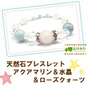Natural stone ★ aquamarine & crystal & rose quartz (a color is thin) ★ bracelet fs3gm10P14Nov13