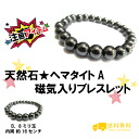 Natural stone ★ ★ Hematite A 8 mm beads (with a magnetic) ■ bracelet ★ ( / natural stone / bracelets / Hematite / stiff neck / magnetic and magnetic breath ) fs3gm10P18oct13_b
