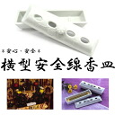 Horizontal safety incense dish ☆ (horizontal safety incense dishes) fs3gm10P18oct13_b
