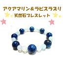Aquamarine + lapis lazuli ★ power stone ★ nature stone bracelet ☆( lapis lazuli) fs3gm10P10Nov13
