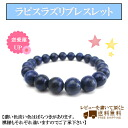 It is not 10mm ball lapis lazuli bracelet dyed goods. ☆(/ bracelet / lapis lazuli) fs3gm10P10Nov13
