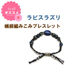 New work! Lapis ★ wax cord braided bracelet ☆ / bracelet fs3gm10P18oct13_b