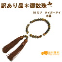 (Scratches and) power stone beads for men tigereye 10 mm ☆ ( rosaries / Rosary / translation / men's Rosary ) fs3gm10P18oct13_b