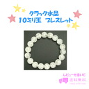 10mm ball crack crystal bracelet ☆( nature stone / power stone // bracelet / crystal) fs3gm10P14Nov13