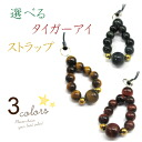 Three colors of tiger eyes, red, yellow, green ☆( tiger eye) fs3gm10P10Nov13 available