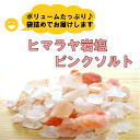 I send it by ★ ボリュウム enough ♪ bags filling for Himalayas halite pink salt purification. ☆(Himalayas / halite / pink salt / purification / bag filling) fs3gm10P10Nov13
