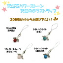 ★20 kinds of ★ nature stone power stone angel のぷち strap ☆( strap) tokai_1405