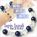 Lapis lazuli glitter MIX bracelet! Natural stone (Lapis is dyed is not. ) fs3gm