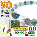 Stones and beads fluorite 8 mm ☆ prayer beads / women's beads fs3gm10P18oct13_b