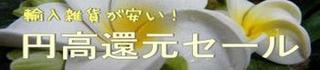 円高還元セール商品はコチラ♪