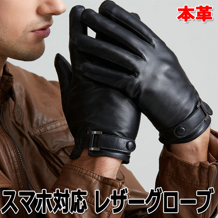 Mens leather gloves for iphone - Touch Screen Gloves Smartphone Support Men S Iphones And Smart Phones Can Soft Lamb Leather Gloves Warm Sheep Leather Smartphone Hands Bag Smartphone