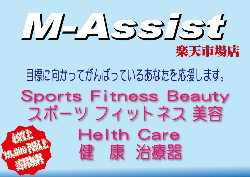 M-Assist楽天市場店:こだわりの商品を集めております