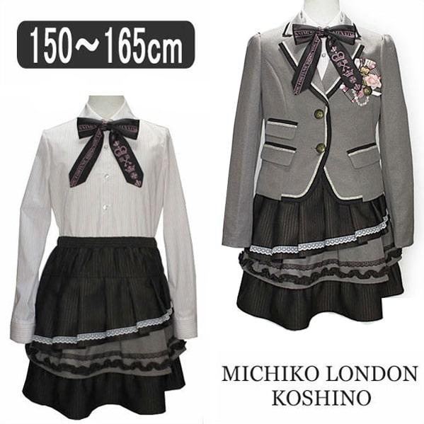 4c8ef9b11a0c8 入卒スーツ☆女の子☆ MICHIKO LONDON KOSHINO ミチコロンドン 卒業式 フォーマルスーツ 2601-2500 150cm  160cm 165Acm