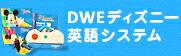 DWEディズニー英語システム