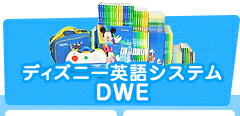 ディズニー英語システム DWE