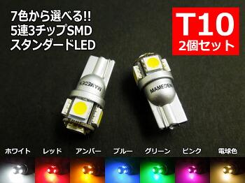 【送料無料】LED T10 ポジション ランプ ホワイト ブルー アンバー レッド 「 5連SMD 」 ポジションランプ ナンバー灯 ルームランプ(ウェッジ球・シングル)2個セット ライセンスランプ 拡散 T10 SMD