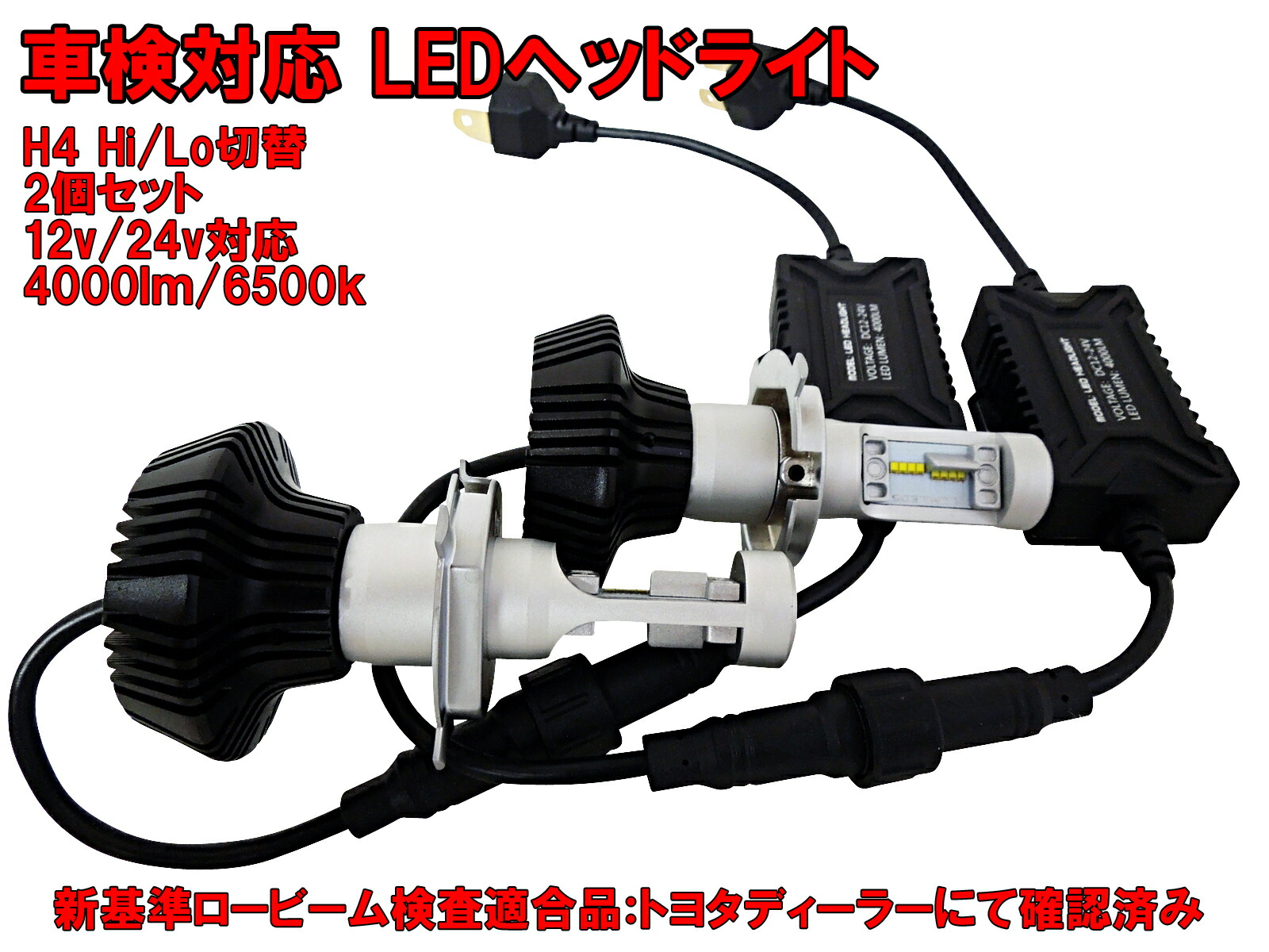 ������̵���ۼ�����θ�!!LED�إåɥ饤�ȡ�LED�إåɥ��ס�HID�Ϥ⤦�Ť�!!H4