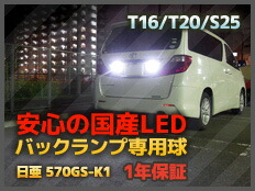 日亜化学工業 LED バックランプ