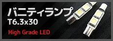 T6.3 LED バニティランプ