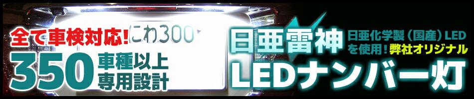 日亜 雷神 車種別ナンバー灯LED
