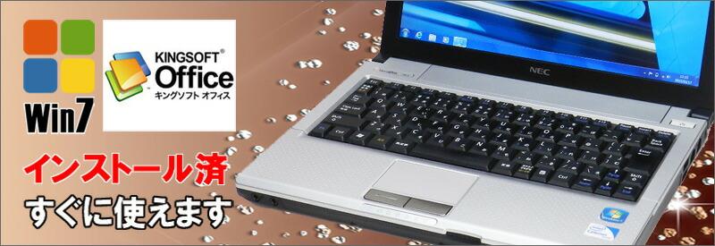 中古パソコン B5 モバイル