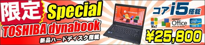 限定★ダイナブックi5