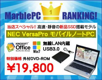 1位-NECモバイル