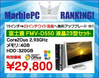 富士通 D550 中古デスクトップPC液晶セット