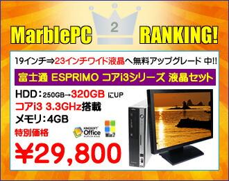 富士通 D551 中古デスクトップPC液晶セット