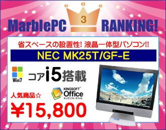 3位-NEC一体型