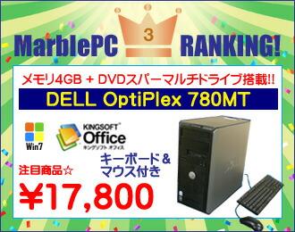 3位-NEC限定i3