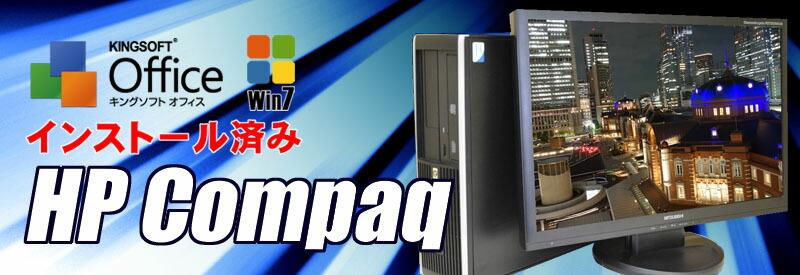 商品★HP Compaq 6000Pro 19インチワイド液晶モニターセット/メモリ4ギガ無料アップグレード実施中/HDD160GB/CPU無料アップグレード/DVDスーパーマルチドライブ/KingSoft Officeインストール済み