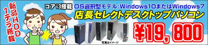 店長セレクト★デスクトップPC