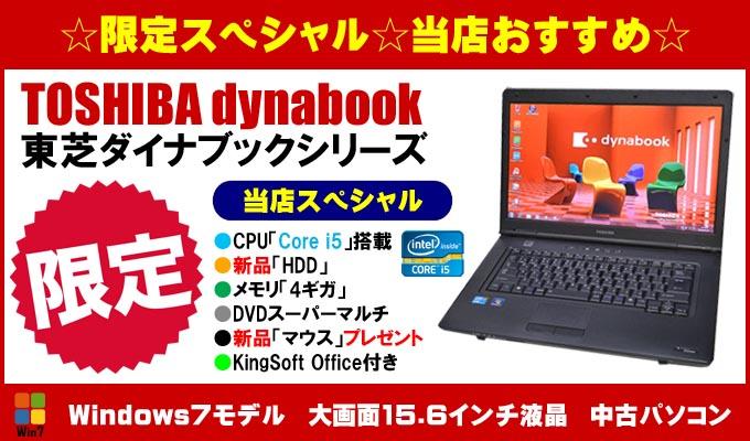 ���� dynabook����������ڥ�����ʡ���� dynabook �����ʥ֥å������ ��Ź���ڥ���� ��CPU�֥���i3����ܡ��ʡ֥ϡ��ɥǥ������ס�����4�����ס�DVD�����ѡ��ޥ����KingSoft Office�դ�