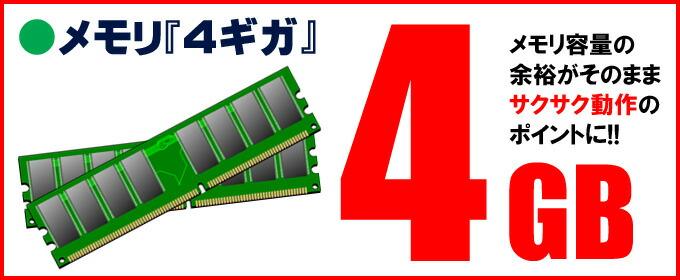 メモリ「4ギガ」搭載 メモリ容量の余裕がそのままサクサク動作のポイントに!!