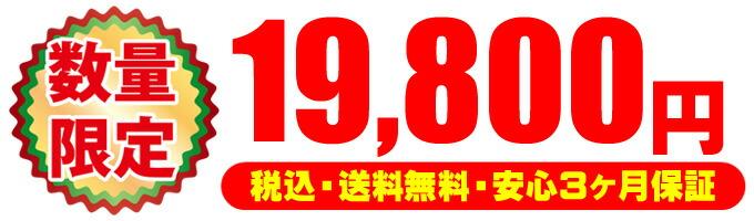 只今イチオシ versapro☆19,800円(税込・送料無料・安心3ヶ月保証)
