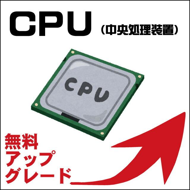 CPU★☆無料アップグレード →Core 2 Duo E7500 2.93GHzに!!
