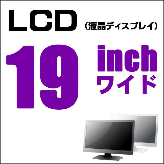 LCD★19インチワイド液晶ディスプレイ