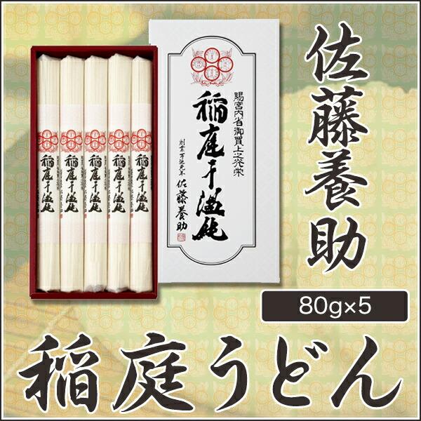 稲庭うどん 佐藤養助 NSY-15 紙化粧箱入り 400g(80×5袋)