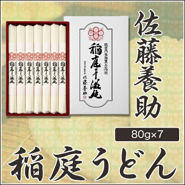 稲庭うどん 佐藤養助 NSY-20 紙化粧箱入り 560g(80×7袋)